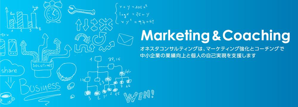 Marketing オネスタコンサルティングでは、マーケティング強化とコーチングで中小企業の業績向上と個人の自己実現を支援します